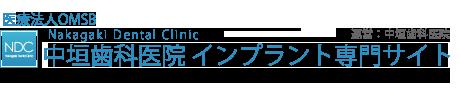 中垣歯科医院 インプラント専門サイト | 大阪豊中市のインプラント・歯医者・歯科